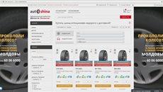Как заказать шины с помощью подбора шин по автомобилю autoshina.md
